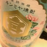 駅馬車 - キンミヤ焼酎