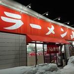 ラーメン山岡家 - 野幌店