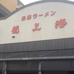 赤湯ラーメン 龍上海 - 看板