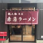 赤湯ラーメン 龍上海 - 暖簾