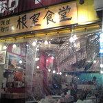 根室食堂 - 2011/11/02 外観