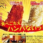 県産鶏使用 手羽からあげ (1本)