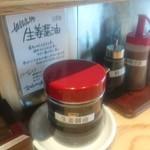 103234157 - 味変用の生姜醤油です