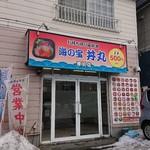 海の宝 丼丸 -