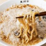 麺工 豊潤亭 - メイン写真: