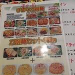 四季紅福 - メニュー