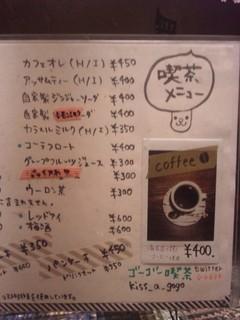 ゴーゴーコーヒー - メニュー2