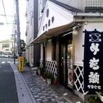 さつまや - 複雑な路地の多い浦安にある店舗。
