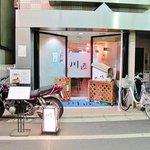 日本料理 川匠 - 横アーケード内です。