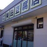 柴田豆腐店 - お店の入り口