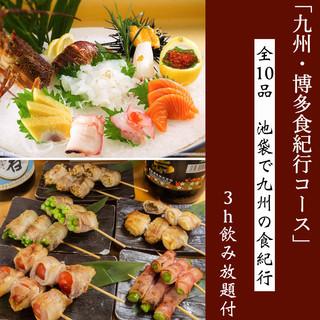 ●九州食紀行●宴会コースは3H飲み放題付き2,980円〜!
