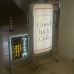 グッドラックカフェ -