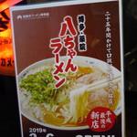 博多・薬院 八ちゃんラーメン -