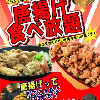 ★5周年記念サービス3980円以上のコースで唐揚げ食べ放題★
