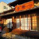 樫舎 - 歴史ある外観
