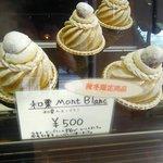 10327591 - 和栗モンブラン500円
