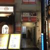 イカセンター新宿総本店