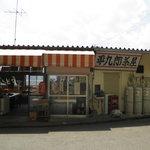 平九郎茶屋 - 眺めの良い茶屋