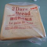 ル・パン・ド・カトウ - 食パン