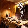 個室×日本酒バル 魚の目利き 八重洲店