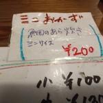 103294851 - 鯛のあらだき200円