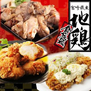 宮崎地鶏の3H食べ飲み放題がまさかの3,000円でご案内!