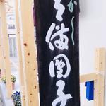 廣榮堂 -