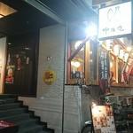 熟成魚と日本酒と藁焼き 中権丸 - 店舗
