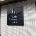 Cafe Apartment 183 - 外観
