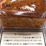 エニスモアガーデン - チーズバジルトマト      1,404円