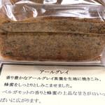 エニスモアガーデン - アールグレイ      1,080円  生地がパサつき気味。