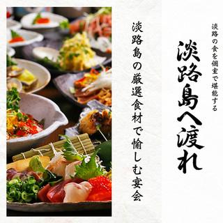 ●淡路島の食材から作る料理を堪能する宴会プラン2980円~●