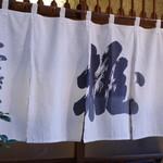 二葉鮨 - 暖簾