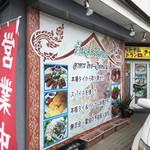 アナンタヤ - 店舗外観