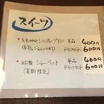 ジャム cafe 可鈴 - スイーツのメニュー