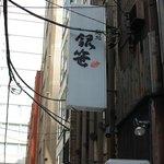 麺処 銀笹 - 看板