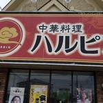 中華料理 ハルピン -