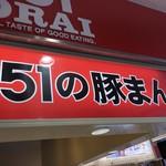 551蓬莱 -