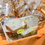103331103 - てくてくレモレンジ食パン ¥870