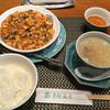 華都飯店 - 料理写真:麻婆豆腐ランチ
