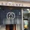 うさぎや CAFE