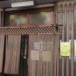 山田屋 - 店舗外観