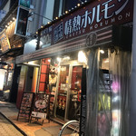 松本酒場 情熱ホルモン -