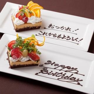 誕生日や結婚祝い・送別会や歓迎会にオリジナルメッセージケーキ