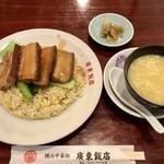 103362936 - 豚バラ肉のやわらか煮炒飯はスープ・搾菜・杏仁豆腐つき