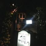 倉敷ホンキートンク -