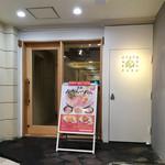 KYOTO MISO RAMEN KAZU - 外観