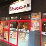 元祖ニュータンタンメン本舗 - 店舗外観