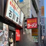 石川家 - facade