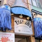 東京穆斯林飯店 - 外観